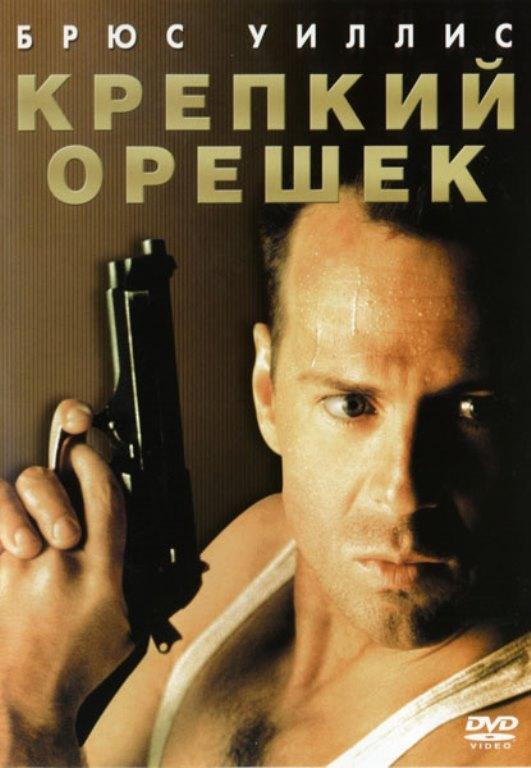 «Боевик Новые Фильмы» — 2006