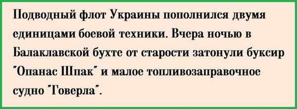 Подводный флот Украины Украина, Прикол, Подводный флот