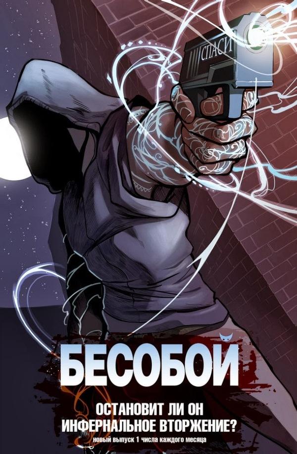 О Российских комиксах. Часть 2 Баббл, Bubble, Комиксы, Бесобой, Обзор, Длиннопост