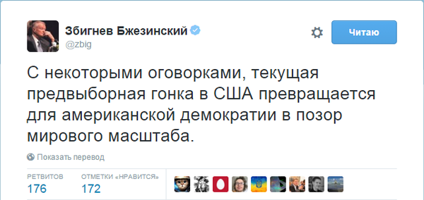 """Даже """"Бешеный Збиги"""" это подтверждает Збигнев Бжезинский, Бжезинский, Twitter, Цитаты, США, Выборы, Политика"""