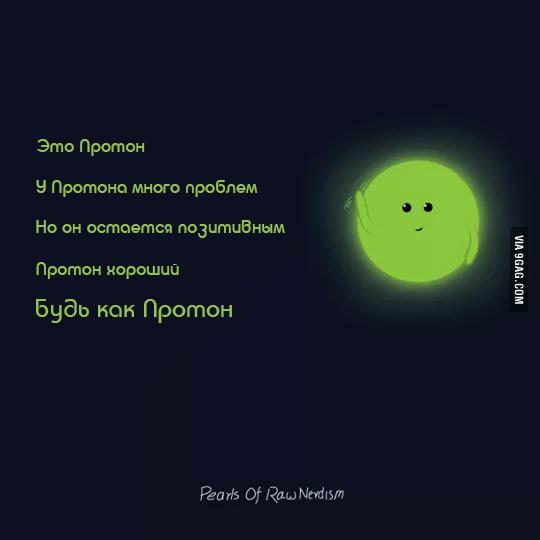Все хотят быть как протон