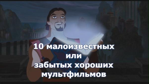 10 малоизвестных или забытых хороших мультфильмов Длиннопост, Мультфильмы, Список