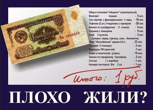 Жить хорошо, а хорошо жить еще лучше Беларусь, рубль, цены, обед, 2014, ВКонтакте