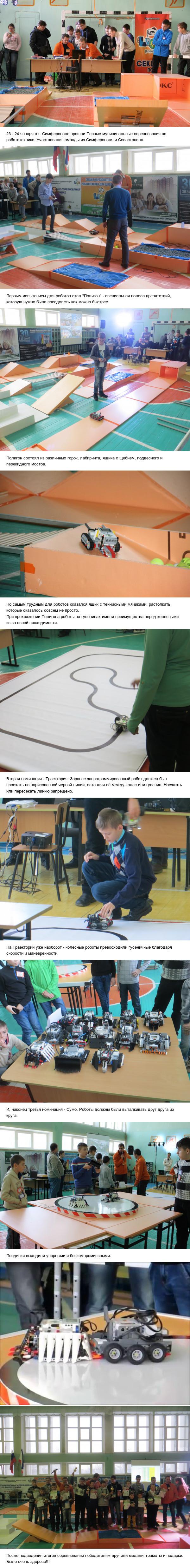 Мои первые соревнования по робототехнике (Крым, г. Симферополь) Lego, Lego Mindstorms, Соревнования роботов, Робототехника, Длиннопост