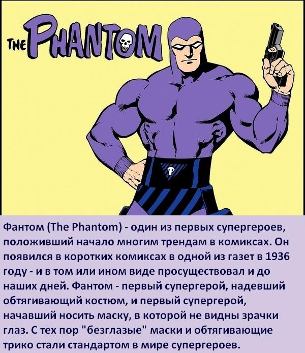 Факты о супергероях  Фантом Супергерои 07ffb345e995f