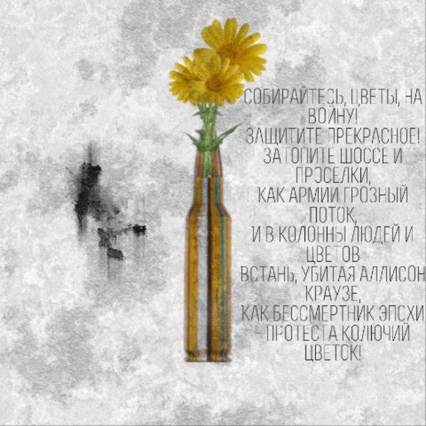горшочках евтушенко цветы лучше пуль приготовления