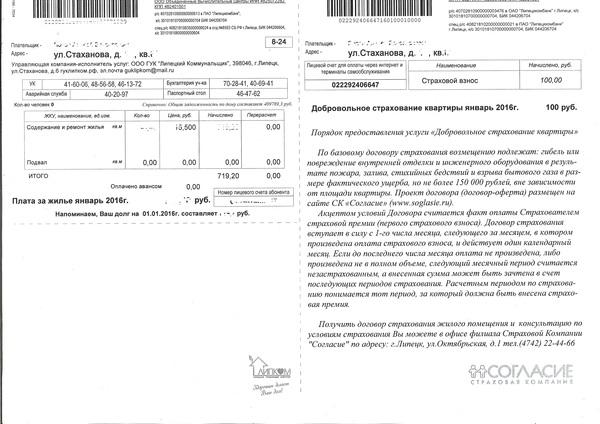 """ЖКХ, квитанции и закон N 152-ФЗ """"О персональных данных"""" Закон, Россия, Мошенники, Жкх"""