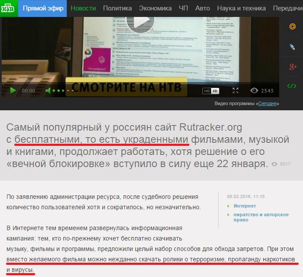 НТВ заявляет, что все фильмы, музыка и игры на рутрекере - украдены и заражены вирусами