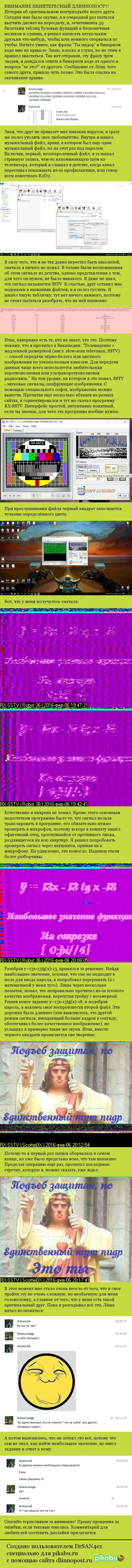 Почему я обожаю своего друга Оригинально, Друг, Двоичный код, Подъеб, Шифр, Длиннопост, SSTV