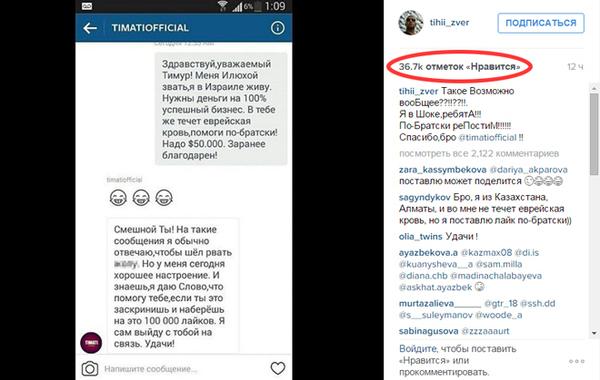 Попытка не пытка тимати, instagram, lifenews, Крикорян