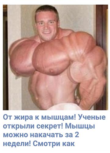Самый сильный в мире член