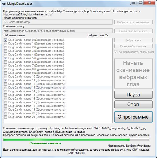 Программа скачивания манги с сайта MangaDownloader v1.04 Аниме, Манга, Программа, Csharp, MangaDownloader, Длиннопост