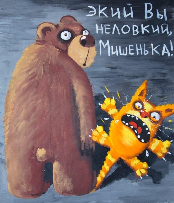 Картинки по запросу Вася ложкин медведь