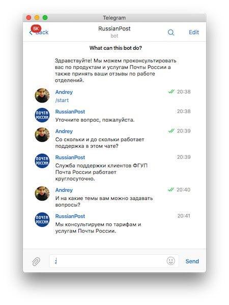 «Почта России» анонсировала бота Telegram Почта России, Telegram, Бот, Слоупок