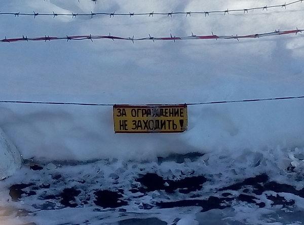 Запретная зона! Фото, Запрещено, Соседи