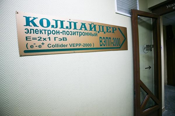 Научное подземелье: как работает сибирский коллайдер наука, новосибирск, коллайдер, длиннопост