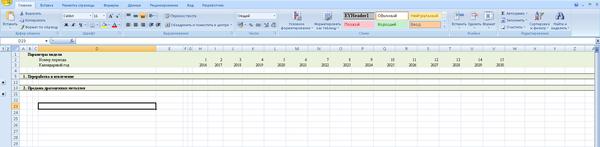 Финансовое моделирование, ч. 4 Финансовое моделирование, Excel, Финансы, Длиннопост