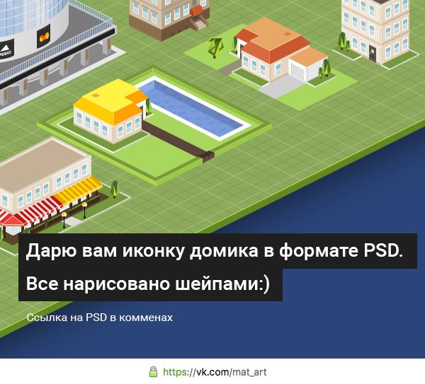 Иконка домика в формате PSD