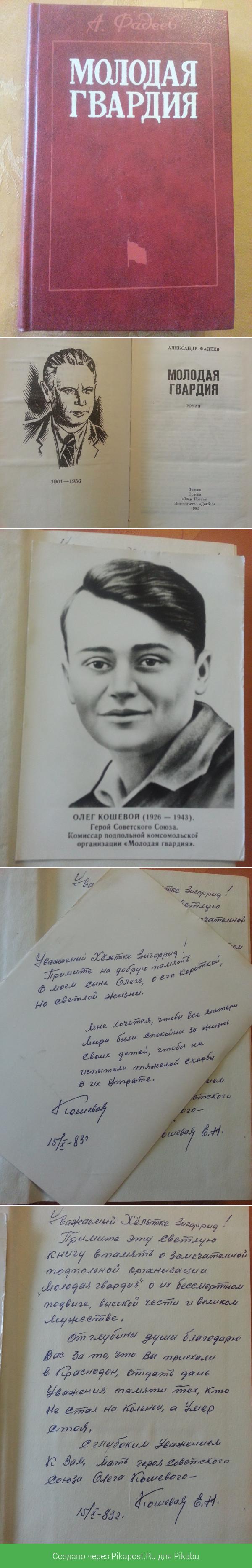 На книжных развалах найдена книга Александр Фадеев, Кошевой, Молодая гвардия, Длиннопост