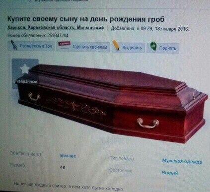 Давай я куплю тебе это сейчас, но будет как будто на похороны.
