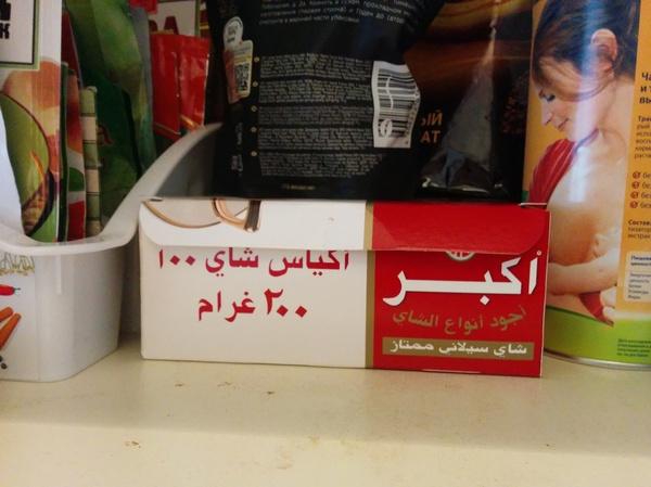 """Чай """"Аллах Акбар"""""""