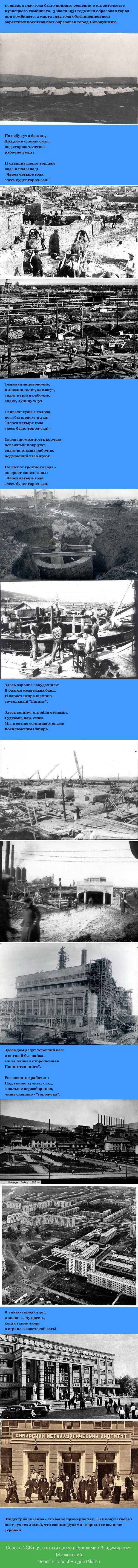 Рассказ Хренова о Кузнецкстрое и о людях Кузнецка маяковский, история, фото, индустриализация, стихи, длиннопост