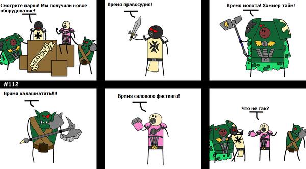 Силовой кулак Warhammer 40k, Wobbly model syndrome, Комиксы, Фистинг