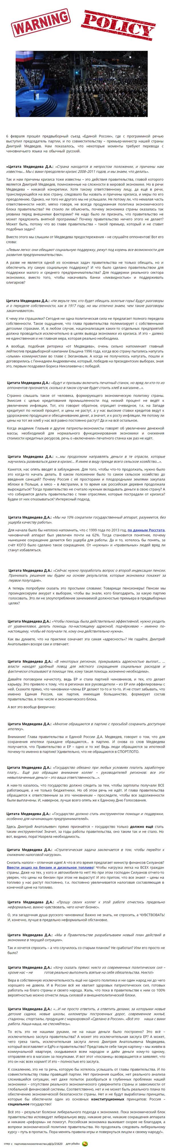 Речь Медведева. Перевод на Русский Политика, Дмитрий Медведев, Пво, Единая россия, Длиннопост