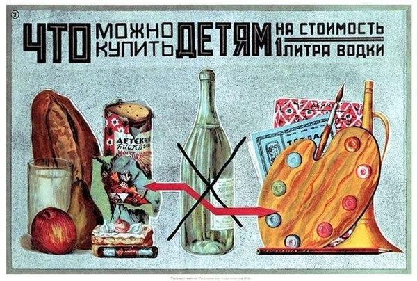 Лицемерие и пропаганда. Плакат, Алкоголь, Трезвость, Мысли, Советские плакаты