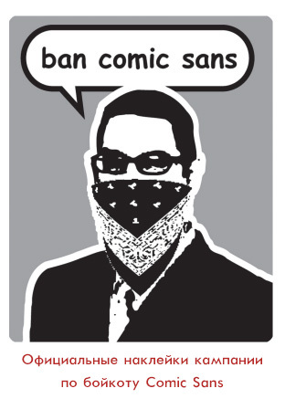 Чем плох Comic Sans? длиннопост, шрифт, дизайн, comic sans, верстка, мат