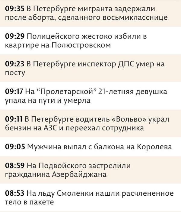 Сегодняшнее утро в Петербурге оказалось далеко не добрым