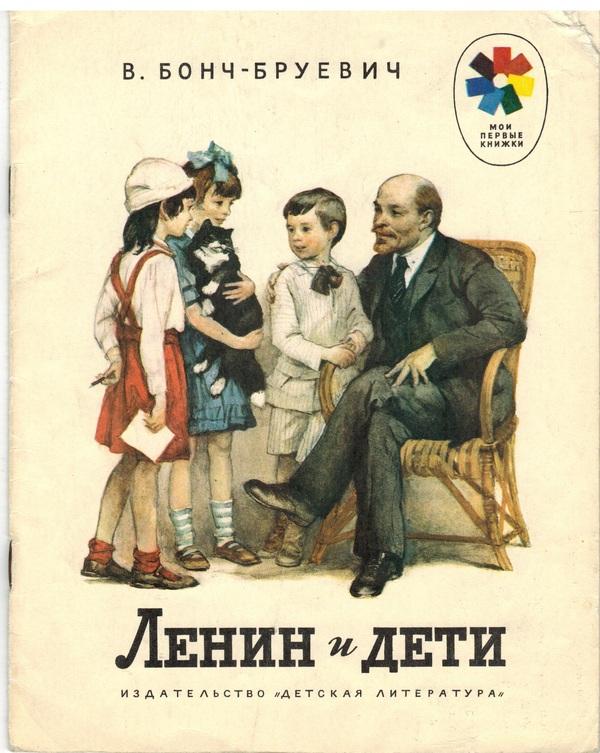 Владимир Ильич Ленин  - Страница 4 1455283697177180590