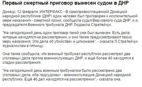 Я разочарован Политика, ДНР, казнь