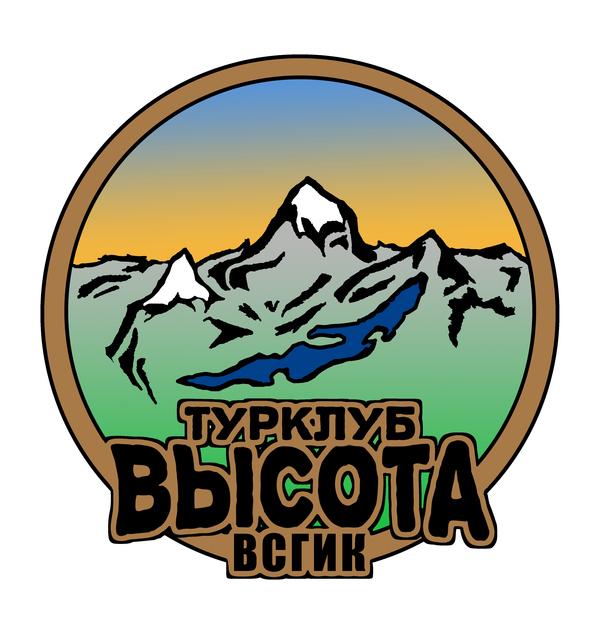 Высота Логотип, Дизайн, Рисунок, Турклуб, Высота, Всгик, Байкал