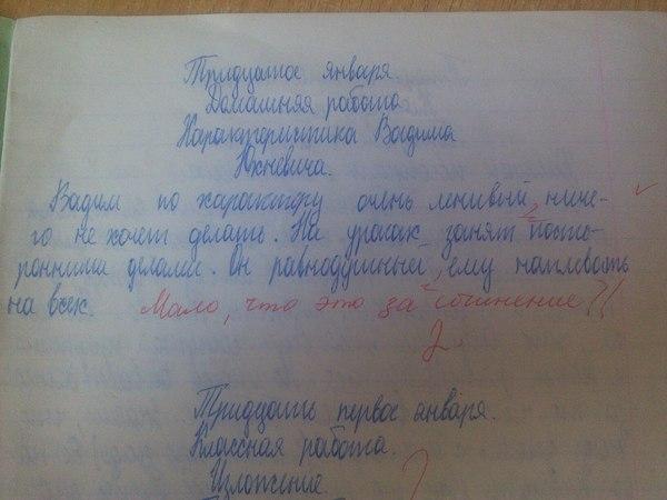 Мое лучшее сочинение Школа, 5-й класс, Сочинение