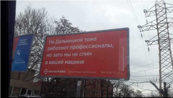 """Продолжение истории с рекламой от """"Автосмайл"""". одесса, автосервис, реклама, баннер"""