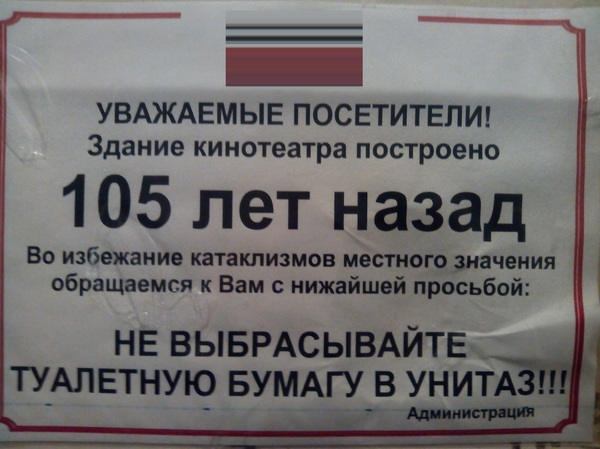 Катаклизм местного значения Туалет, Россия, катаклизм, кинотеатр, Фото