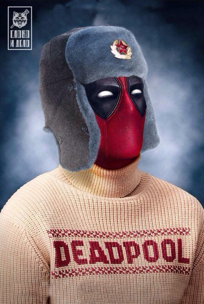 Плюсы и минусы фильма Дэдпул Длиннопост, Deadpool, Фильмы, Обзор, Видео, Моё, Спойлер