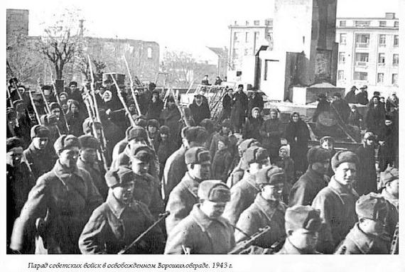 Картинки по запросу луганск освобожден от немцев