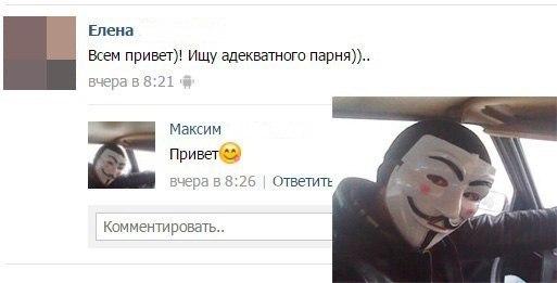 Знакомство)
