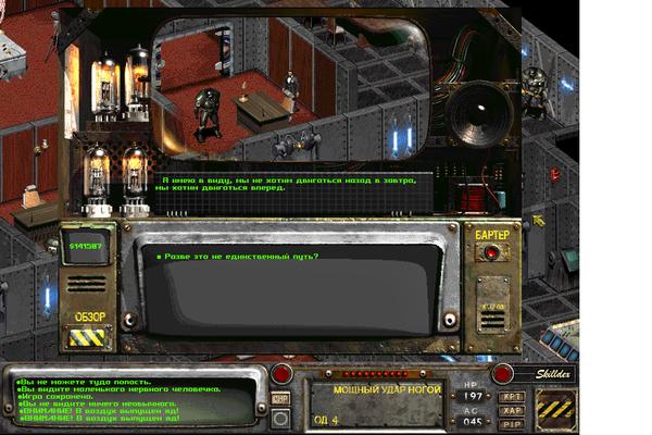 Интерплей какой-то пророческий... Fallout 2, Кличко, Назад в завтрашний день, Игры, совпадение