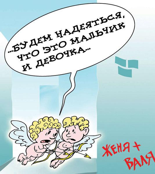 Валентин венчал гомосексуалистов