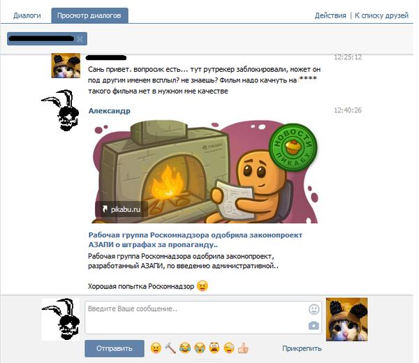 Хорошая попытка Роскомнадзор, Пикабу, Переписка, ВКонтакте