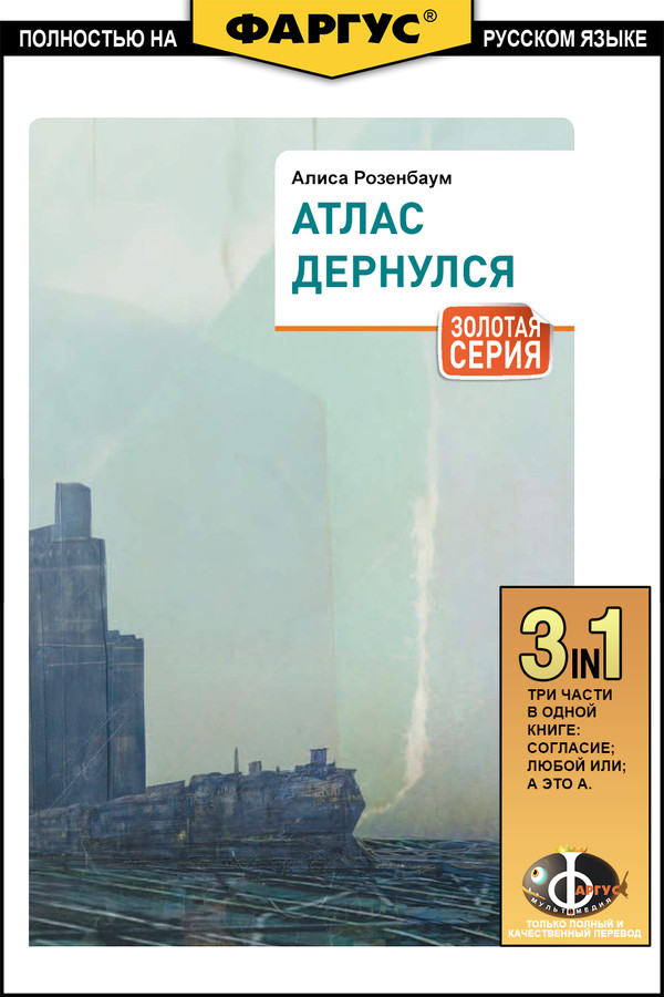 Если бы псевдо-Фаргус переводил книги... Часть 1.5 атлас, атлант, Атлантический океан, фаргус, перевод, Шутка