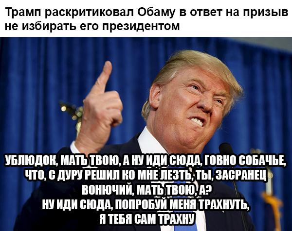 Не с тем связался! трамп, с ша, политика, ублюдок мать твою, мат