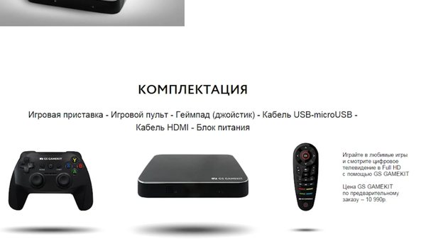 Сегодня стартовали продажи первой российской консоли HDTV GS Gamekit. Игры, Приставки, Отечественное, Сделано в туалете, Длиннопост, GS Gamekit