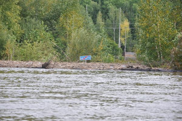 Конец Бельго... Наводнение, Комсомольск-На-Амуре, Бельго, Амур