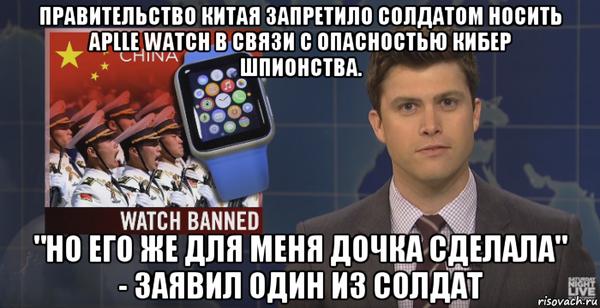 Apple Watch в КНР