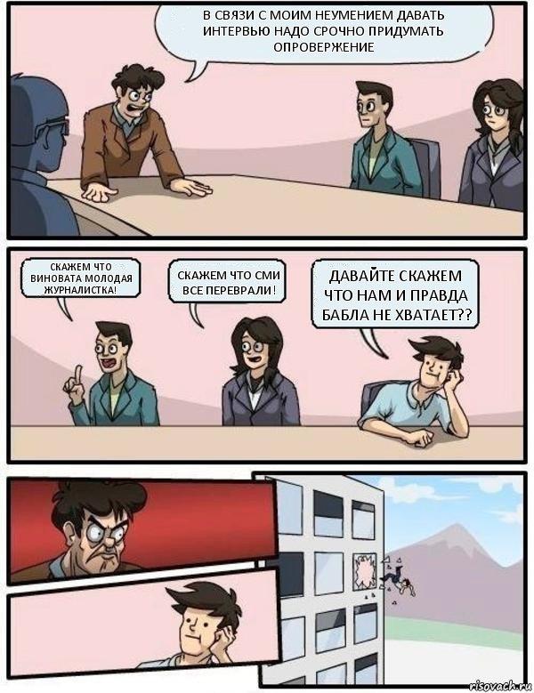 Тем временем в главном офисе компании Вымпелком... Билайн, Жадность, Комиксы