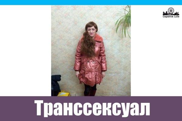 Путанки саратов трансвеститы